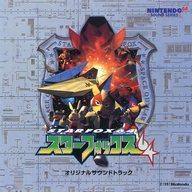【中古】アニメ系CD スターフォックス64オリジナルサウンドトラック(ステッカー付き)