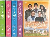 【中古】海外TVドラマDVD 美しき人生 DVD-BOX 全5BOXセット
