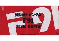 【中古】アニメシングルCD 機動戦士ガンダムF91・未収録BGM集(状態:ケース状態難)