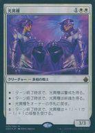 【中古】マジックザギャザリング/日本語版FOIL/神話R/バトルボンド/白 [神話R] : 【FOIL】光異種/Brightling