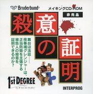 【中古】Windows3.1/95 CDソフト 殺意の証明 メイキングCD-ROM