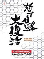 【中古】アニメ系CD 怒首領蜂大復活 10th Anniversary Strong Style CD-BOX(状態:特殊ケース状態難)
