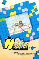 【中古 パーティ・ゲーム】MSX2 3.5インチFDソフト パーティ【中古】MSX2・ゲーム ホッパー ホッパー, 善通寺市:7d240e82 --- officewill.xsrv.jp