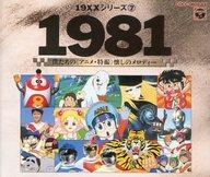 【中古】アニメ系CD 1981 僕たちの アニメ・特撮 懐しのメロディー