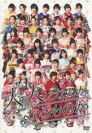 【中古】邦楽DVD AKB48 / AKB48グループ 成人式コンサート 大人になんかなるものか