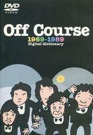 【中古】邦楽DVD オフコース / OFF COURSE 1969-1989 Digital dictionary [通常版]