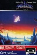直営店に限定 【中古】MZ2000/2200 カセットテープソフト ハイドライド[テープ版], 関の刃物屋MARUOKUネット:bf3dd47b --- hortafacil.dominiotemporario.com