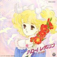 好きに アニメ系CD ハローレディリンヒット曲集, 日野町 d6835e1c