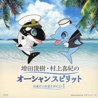 【中古】アニメ系CD 増田俊樹・村上喜紀のオーシャンスピリット おまけのおまとめCD1