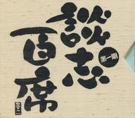 【中古】落語など 七代目 立川談志 / 談志百席 ~古典落語CD-BOX~ 第一期