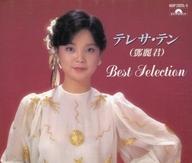 【中古】歌謡曲・演歌CD テレサ・テン / ベスト・セレクション