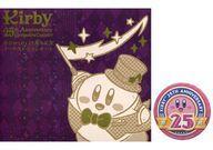 【中古】アニメ系CD 星のカービィ25周年記念オーケストラコンサート[DVD付](カンバッジ付き)