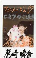 【中古】生写真(AKB48・SKE48)/アイドル/SKE48 ☆熊崎晴香/[当選通知書付き]・直筆サイン、メッセージ入り「ヒミツのここたま」・上半身・衣装白・ぬいぐるみ/雑誌「Animage(アニメージュ) 5月号」プレゼント当選品生チェキ【タイムセール】