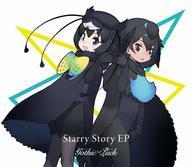 中古 アニメ系CD Gothic×Luck Starry 高品質 高級 Story 完全生産限定けものフレンズ盤 EP