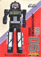 【中古】おもちゃ [ランクB] MR-05 スチームロボ(初期ver.) 「マシンロボ」
