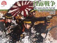 【中古】ボードゲーム ジャパン・ウォーゲーム・クラシックス Vol.2 日露戦争 第2版