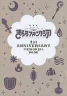 【中古】アニメムック きららファンタジア 1st ANNIVERSARY MEMORIAL BOOK【中古】afb