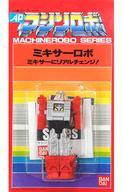 【中古】おもちゃ ミキサーロボ 「マシンロボ」 ブリスターパッケージ版