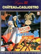 【中古】ボードゲーム WARPS(ワープス) ルパン三世 カリオストロの城