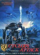 【中古】ボードゲーム [付属品欠品/ユニット切り離し済] 機動戦士ガンダム0080 ポケットの中の戦争 サイクロプス・アタック