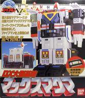 【中古】おもちゃ [破損品] DX大型基地 マックスマグマ 「地球戦隊ファイブマン」