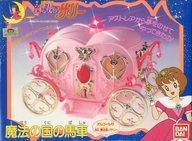 【中古】おもちゃ [破損品/付属品欠品] 魔法の国の馬車 「魔法使いサリー」