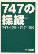 【中古】単行本(実用) ≪乗り物・交通≫ 747の操縦 747-100~747-400 / 野口昭泰【中古】afb