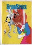 【中古】PC-8801/8801mkII カセットテープソフト グランドクロス/Grandcross(状態:パッケージ・説明書状態難)