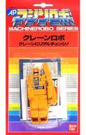 【中古】おもちゃ クレーンロボ 「マシンロボ」 ブリスターパッケージ版