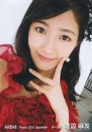 【中古】生写真(AKB48・SKE48)/アイドル/AKB48 渡辺麻友/レア・共通カット・自撮り(帯無し)/劇場トレーディング生写真セット2015.September【タイムセール】