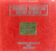 【中古】アニメ系CD TSUBURAYA OF PRODUCTION HISTORY OF HISTORY MUSIC TSUBURAYA (状態:収納BOX状態難), アールエス:ad8427d4 --- sunward.msk.ru