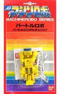 【中古】おもちゃ バートルロボ 「マシンロボ」 ブリスターパッケージ版