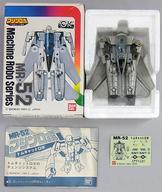 【中古】おもちゃ [破損品] MR-52 トムキャットロボ 「マシンロボ」