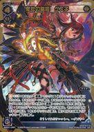 【中古】ウィクロス/LR/黒/ルリグ/[WXEX-01]ブースターパック アンリミテッドセレクター WXEX1-25P [LR] : 悲壮の駄姫 グズ子