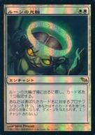 【中古】マジックザギャザリング/日本語版FOIL/R/シャドウムーア/白 [R] : 【FOIL】ルーンの光輪/Runed Halo【タイムセール】