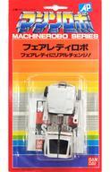 【中古】おもちゃ フェアレディロボ 「マシンロボ」 ブリスターパッケージ版