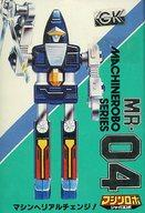【中古】おもちゃ [ランクB] MR-04 ジャイロロボ 初期版 「マシンロボ」