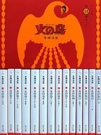 【中古】文庫コミック 火の鳥 新装版(文庫版) BOX入全14巻セット / 手塚治虫【中古】afb