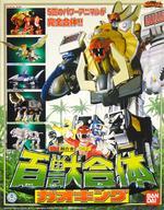 【中古】おもちゃ [破損品] DX超合金 GD-21 百獣合体 ガオキング「百獣戦隊ガオレンジャー」