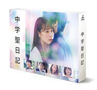 【中古】国内TVドラマBlu-ray Disc 中学聖日記 Blu-ray BOX