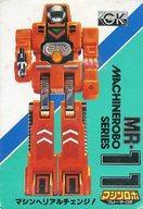 【中古】おもちゃ MR-11 ブルドーザーロボ 後期版 「マシンロボ」【タイムセール】