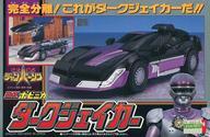 【中古】おもちゃ ダークジェイカー 「特捜ロボ ジャンパーソン」 DXポピニカシリーズ