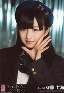 【中古】生写真(AKB48・SKE48)/アイドル/AKB48 佐藤七海/CD「ここがロドスだ、ここで跳べ!」劇場盤特典(黒帯)【タイムセール】