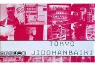 【中古】ボードゲーム 東京自動販売機 多言語版 (Tokyo Jidohanbaiki)