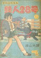 【中古】その他コミック ランクB)6)長編探偵漫画 鉄人28号 / 横山光輝
