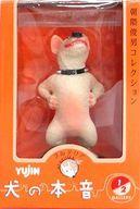 【中古】フィギュア ブルテリア 「犬の本音」 朝隈俊男コレクション ポリストーン製塗装済み完成品