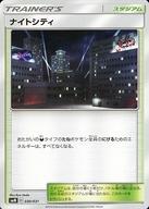中古 ポケモンカードゲーム サン ムーン スターターセット TAG TEAM 031 ナイトシティ ブラッキー : ダークライGX お得セット 030 GX 公式サイト