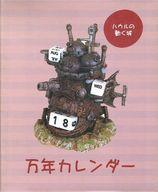 【中古】フィギュア ハウルの動く城 「ハウルの動く城」 万年カレンダー【タイムセール】