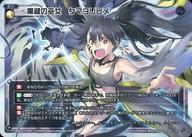 【中古】ウィクロス/LR/黒/キー/[WXK-07]ブースターパック エクスプロード WXK07-005 [LR] : 黒鍵の巫女 タマヨリヒメ