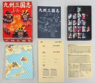 【中古】ボードゲーム [破損品/ユニット切り離し済] 九州三国志